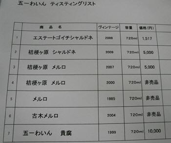 P1100077